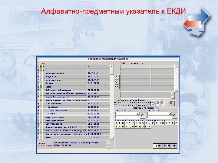 Алфавитно-предметный указатель к ЕКДИ