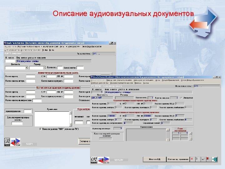 Описание аудиовизуальных документов