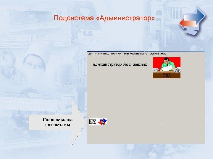Подсистема «Администратор»