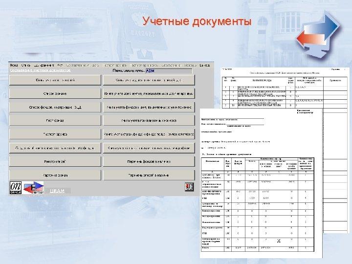 Учетные документы