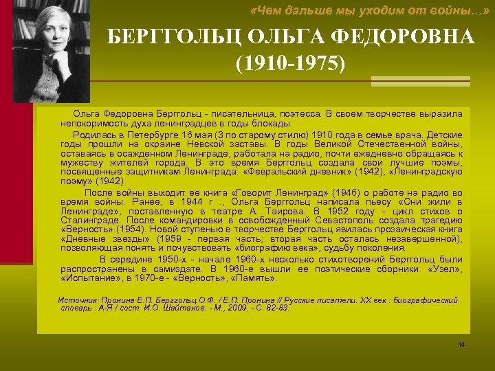 «Чем дальше мы уходим от войны…» БЕРГГОЛЬЦ ОЛЬГА ФЕДОРОВНА (1910 -1975) Ольга Федоровна