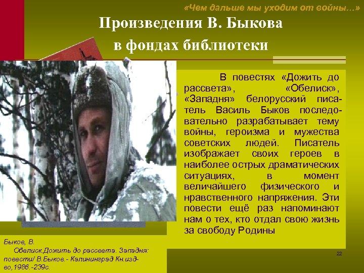 «Чем дальше мы уходим от войны…» Произведения В. Быкова в фондах библиотеки В
