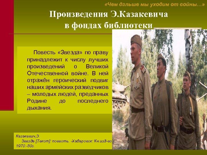 «Чем дальше мы уходим от войны…» Произведения Э. Казакевича в фондах библиотеки Повесть