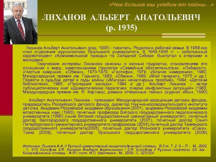 «Чем дальше мы уходим от войны…» ЛИХАНОВ АЛЬБЕРТ АНАТОЛЬЕВИЧ (р. 1935) Лиханов Альберт