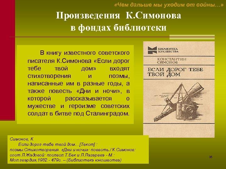 «Чем дальше мы уходим от войны…» Произведения К. Симонова в фондах библиотеки В