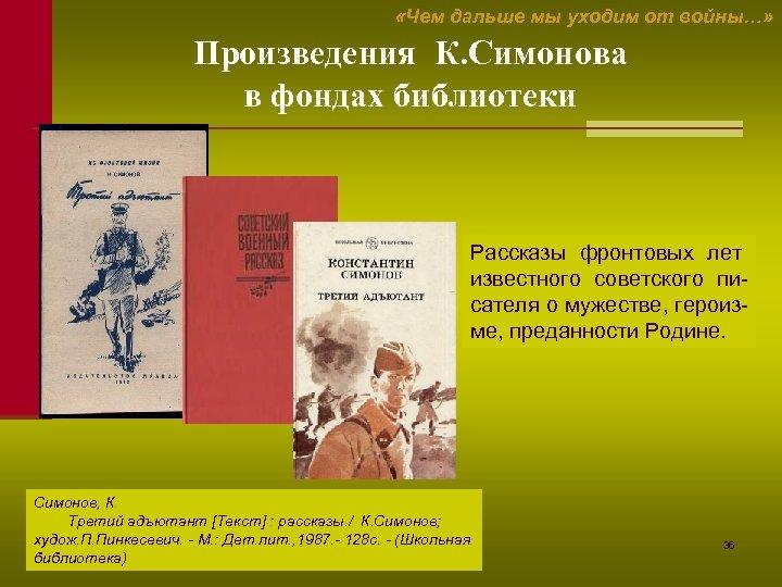 «Чем дальше мы уходим от войны…» Произведения К. Симонова в фондах библиотеки Рассказы