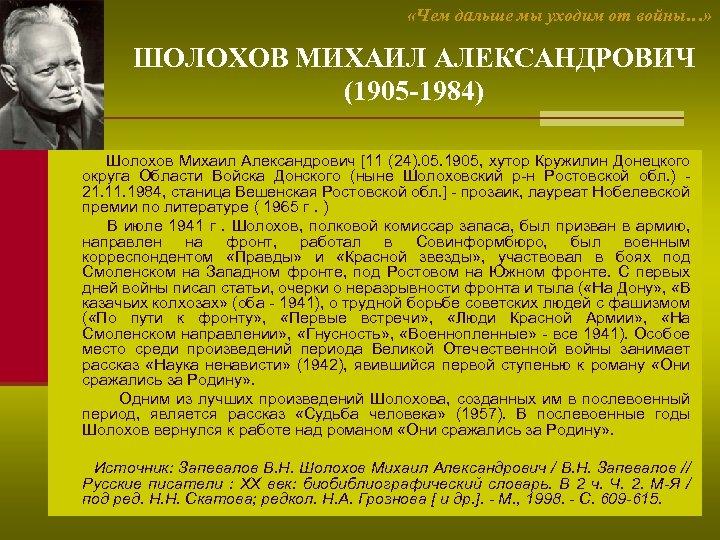 «Чем дальше мы уходим от войны…» ШОЛОХОВ МИХАИЛ АЛЕКСАНДРОВИЧ (1905 -1984) Шолохов Михаил