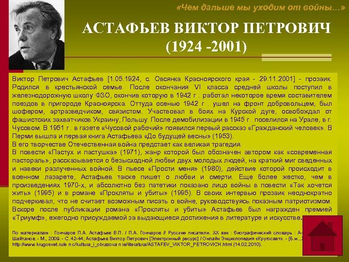 «Чем дальше мы уходим от войны…» АСТАФЬЕВ ВИКТОР ПЕТРОВИЧ (1924 -2001) Виктор Петрович