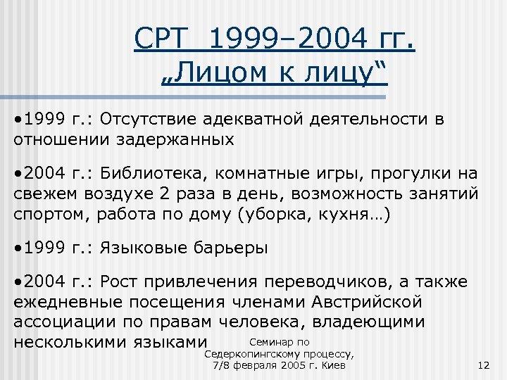 """CPT 1999– 2004 гг. """"Лицом к лицу"""" • 1999 г. : Отсутствие адекватной деятельности"""