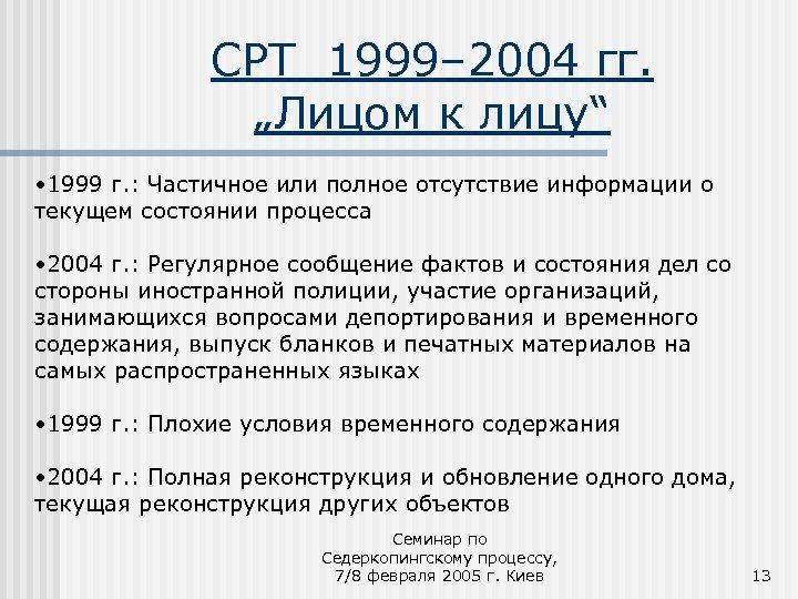 """CPT 1999– 2004 гг. """"Лицом к лицу"""" • 1999 г. : Частичное или полное"""