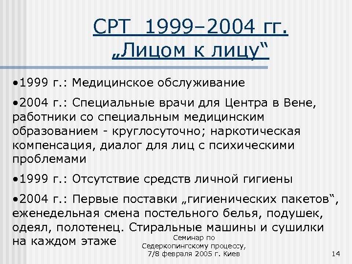 """CPT 1999– 2004 гг. """"Лицом к лицу"""" • 1999 г. : Медицинское обслуживание •"""