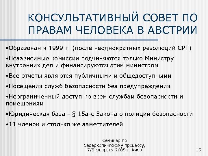 КОНСУЛЬТАТИВНЫЙ СОВЕТ ПО ПРАВАМ ЧЕЛОВЕКА В АВСТРИИ • Образован в 1999 г. (после неоднократных