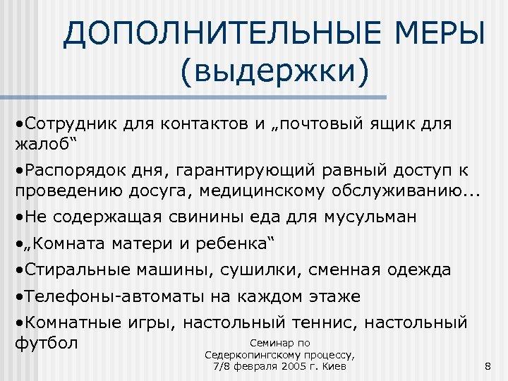 """ДОПОЛНИТЕЛЬНЫЕ МЕРЫ (выдержки) • Сотрудник для контактов и """"почтовый ящик для жалоб"""" • Распорядок"""
