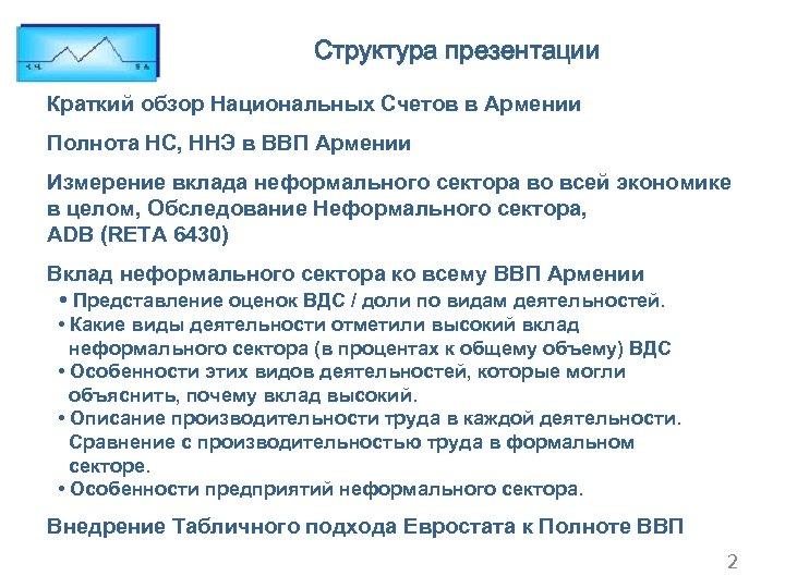 Структура презентации Краткий обзор Национальных Счетов в Армении Полнота НС, ННЭ в ВВП Армении