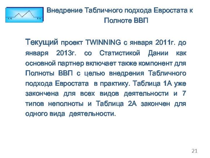 Внедрение Табличного подхода Евростата к Полноте ВВП Текущий проект TWINNING с января 2011 г.