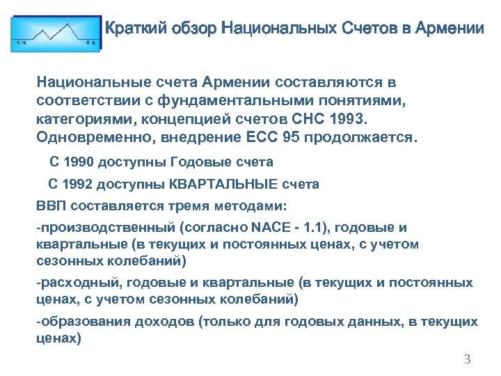 Краткий обзор Национальных Счетов в Армении Национальные счета Армении составляются в соответствии с фундаментальными