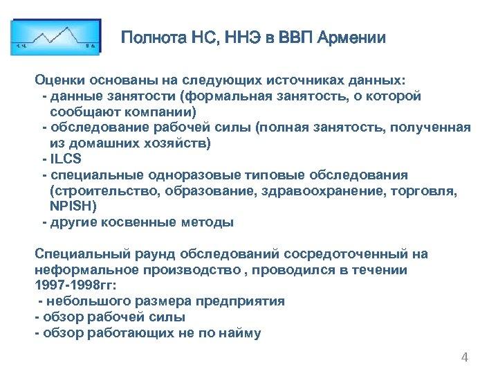 Полнота НС, ННЭ в ВВП Армении Оценки основаны на следующих источниках данных: - данные