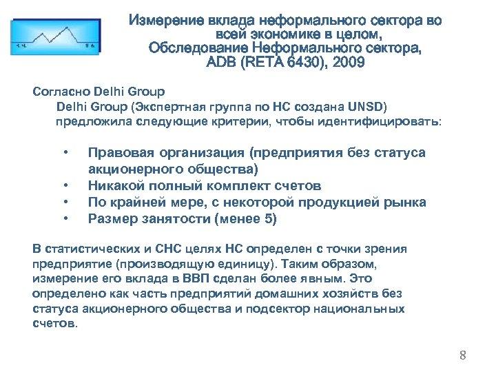 Измерение вклада неформального сектора во всей экономике в целом, Обследование Неформального сектора, ADB (RETA