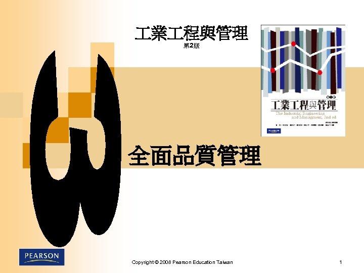 業 程與管理 第 2版 全面品質管理 Copyright © 2008 Pearson Education Taiwan 1