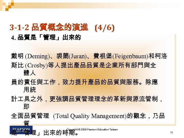 3 -1 -2 品質概念的演進 (4/6) 4. 品質是「管理」出來的 戴明 (Deming)、裘蘭(Juran)、費根堡(Feigenbaum)和柯洛 斯比 (Crosby)等人提出產品品質是企業所有部門與全 體人 員的責任與 作,致力提升產品的品質與服務。除應