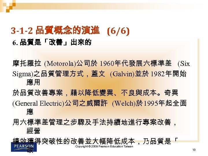 3 -1 -2 品質概念的演進 (6/6) 6. 品質是「改善」出來的 摩托羅拉 (Motorola)公司於 1960年代發展六標準差 (Six Sigma)之品質管理方式,蓋文 (Galvin)並於 1982年開始