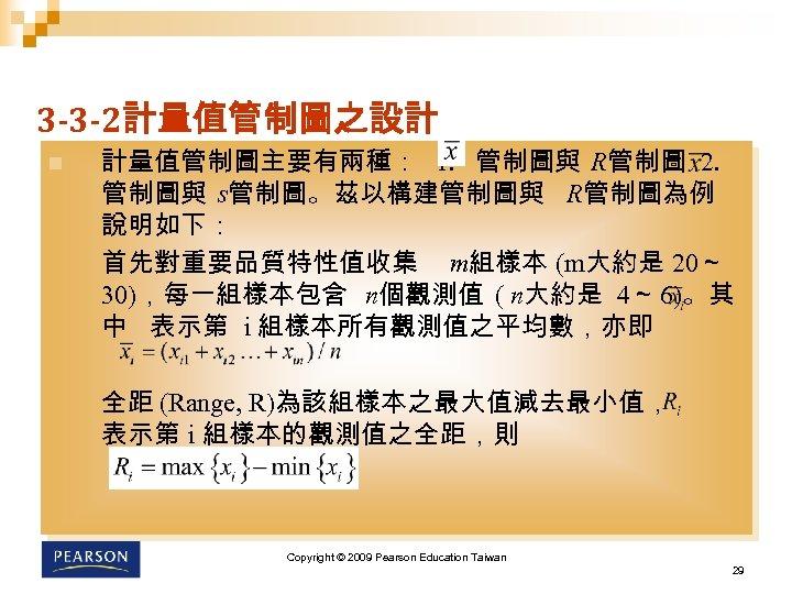 3 -3 -2計量值管制圖之設計 n 計量值管制圖主要有兩種: 1. 管制圖與 R管制圖 2. 管制圖與 s管制圖。茲以構建管制圖與 R管制圖為例 說明如下: 首先對重要品質特性值收集