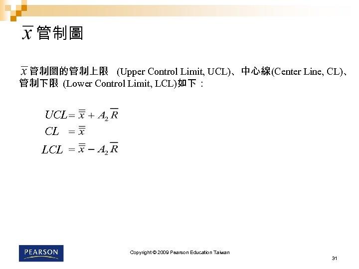 管制圖 管制圖的管制上限 (Upper Control Limit, UCL)、中心線(Center Line, CL)、 管制下限 (Lower Control Limit, LCL)如下: UCL