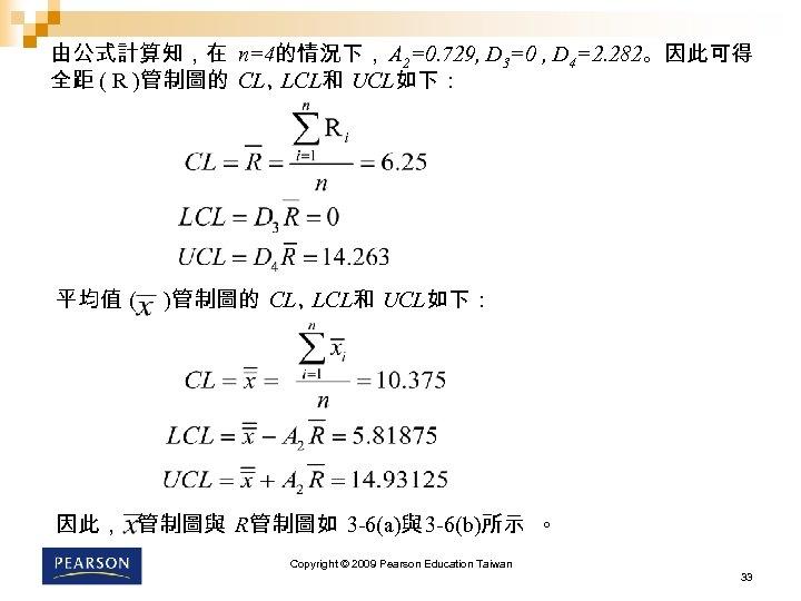 由公式計算知,在 n=4的情況下, A 2=0. 729, D 3=0 , D 4=2. 282。因此可得 全距 ( R