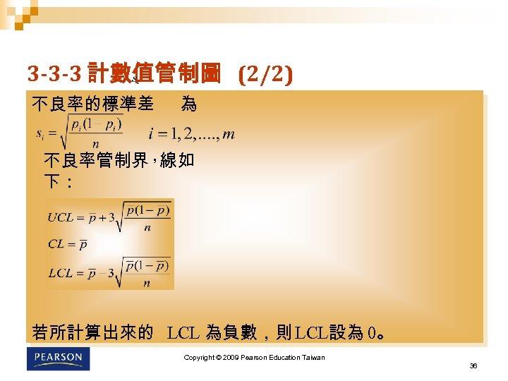 3 -3 -3 計數值管制圖 (2/2) 不良率的標準差 為 不良率管制界, 線如 下: 若所計算出來的 LCL 為負數,則 LCL設為