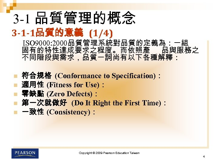 3 -1 品質管理的概念 3 -1 -1品質的意義 (1/4) ISO 9000: 2000品質管理系統對品質的定義為:一組 固有的特性達成要求之程度。而依照產 品與服務之 不同階段與需求,品質一詞尚有以下各種解釋: n
