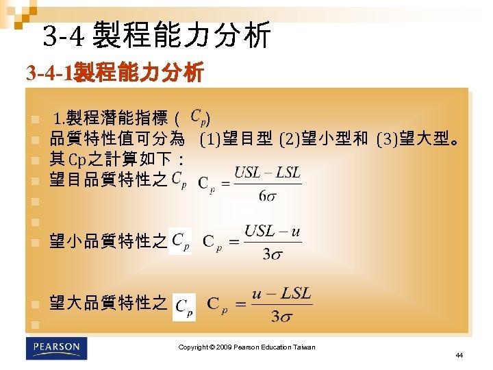 3 -4 製程能力分析 3 -4 -1製程能力分析 n n 1. 製程潛能指標( ) 品質特性值可分為 (1)望目型 (2)望小型和