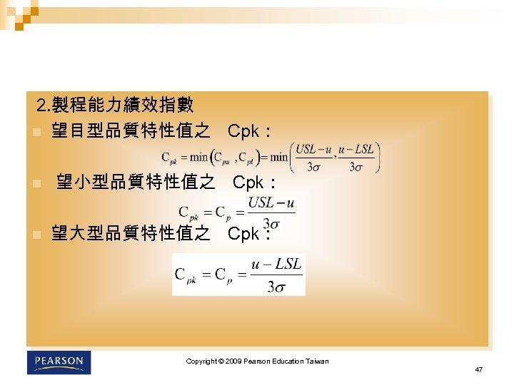 2. 製程能力績效指數 n 望目型品質特性值之 Cpk: n n 望小型品質特性值之 Cpk: 望大型品質特性值之 Cpk: Copyright © 2009