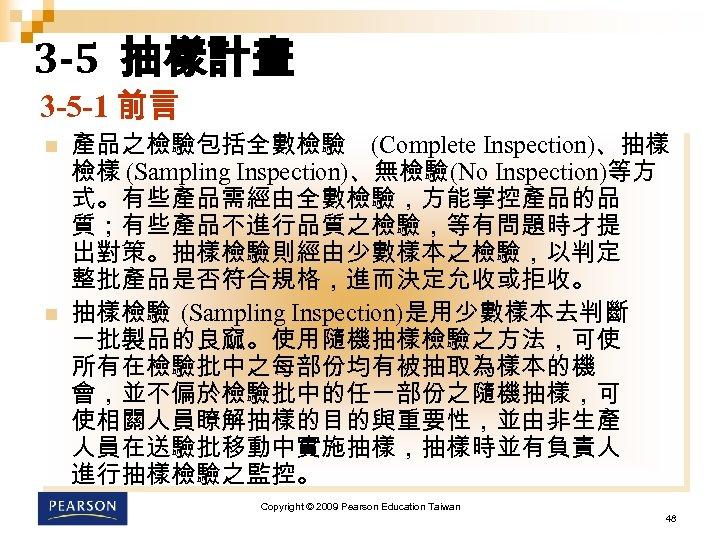 3 -5 抽樣計畫 3 -5 -1 前言 n n 產品之檢驗包括全數檢驗 (Complete Inspection)、抽樣 檢樣 (Sampling