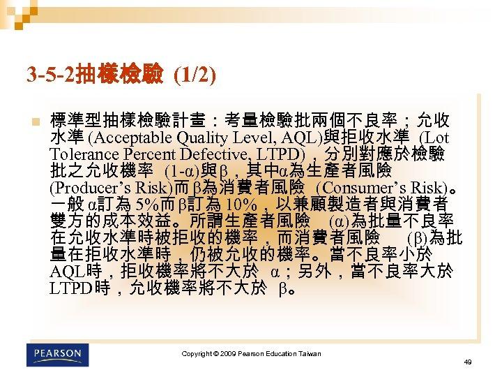 3 -5 -2抽樣檢驗 (1/2) n 標準型抽樣檢驗計畫:考量檢驗批兩個不良率;允收 水準 (Acceptable Quality Level, AQL)與拒收水準 (Lot Tolerance Percent