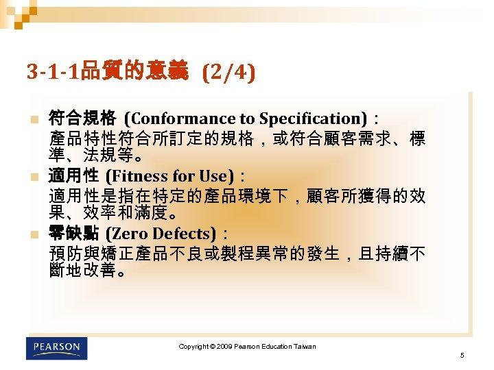 3 -1 -1品質的意義 (2/4) n n n 符合規格 (Conformance to Specification): 產品特性符合所訂定的規格,或符合顧客需求、標 準、法規等。 適用性