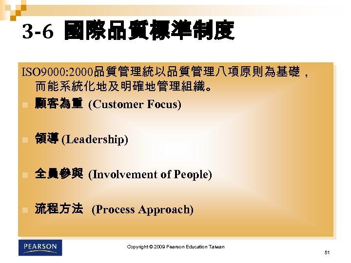 3 -6 國際品質標準制度 ISO 9000: 2000品質管理統以品質管理八項原則為基礎, 而能系統化地及明確地管理組織。 n 顧客為重 (Customer Focus) n 領導 (Leadership)