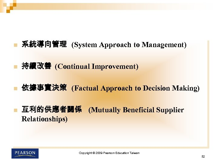 n 系統導向管理 (System Approach to Management) n 持續改善 (Continual Improvement) n 依據事實決策 (Factual Approach