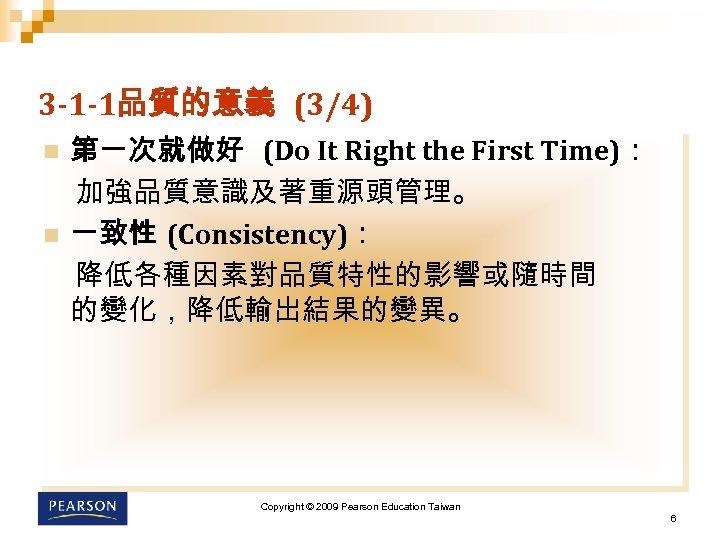 3 -1 -1品質的意義 (3/4) n n 第一次就做好 (Do It Right the First Time): 加強品質意識及著重源頭管理。