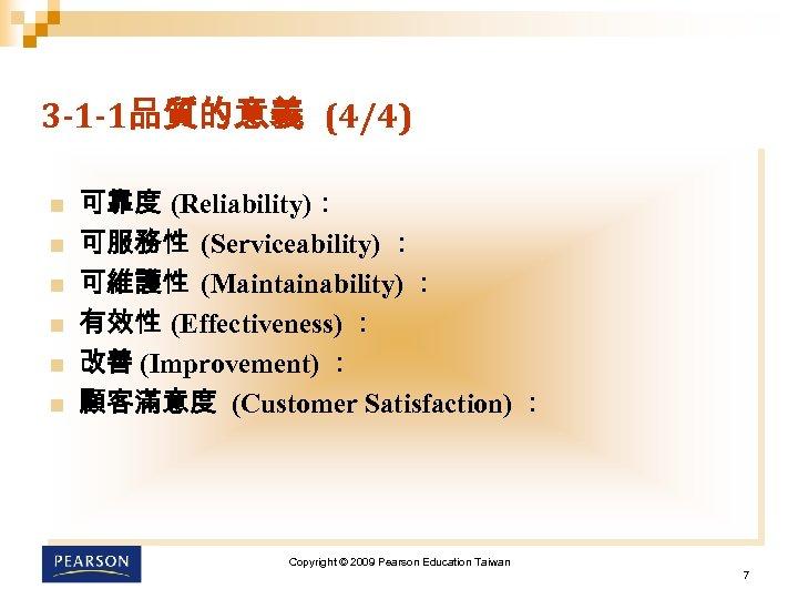 3 -1 -1品質的意義 (4/4) n n n 可靠度 (Reliability): 可服務性 (Serviceability) : 可維護性 (Maintainability)