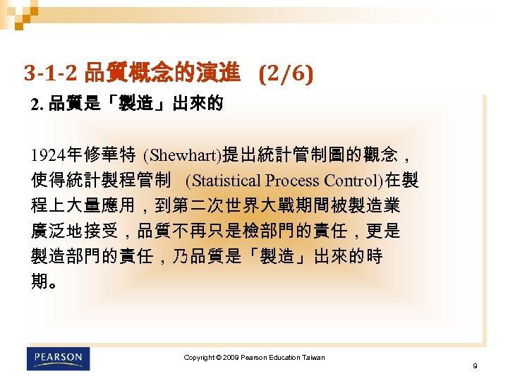 3 -1 -2 品質概念的演進 (2/6) 2. 品質是「製造」出來的 1924年修華特 (Shewhart)提出統計管制圖的觀念, 使得統計製程管制 (Statistical Process Control)在製 程上大量應用,到第二次世界大戰期間被製造業