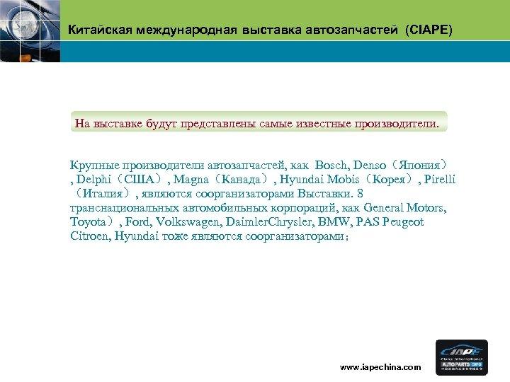 Китайская международная выставка автозапчастей (CIAPE) На выставке будут представлены самые известные производители. Крупные производители