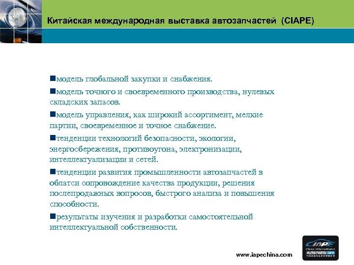 Китайская международная выставка автозапчастей (CIAPE) nмодель глобальной закупки и снабжения. nмодель точного и своевременного
