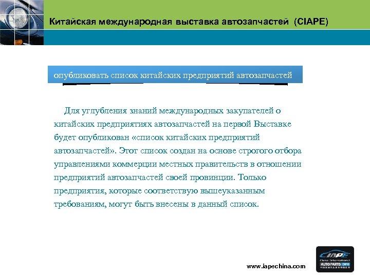 Китайская международная выставка автозапчастей (CIAPE) опубликовать список китайских предприятий автозапчастей Для углубления знаний международных