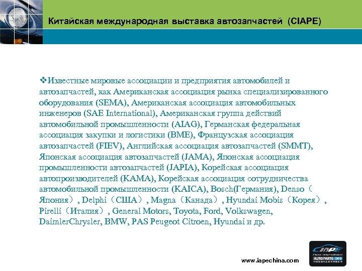 Китайская международная выставка автозапчастей (CIAPE) v. Известные мировые ассоциации и предприятия автомобилей и автозапчастей,