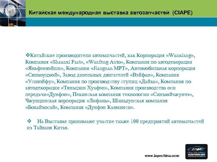 Китайская международная выставка автозапчастей (CIAPE) v. Китайские производители автозапчастей, как Корпорация «Wanxiang» , Компания