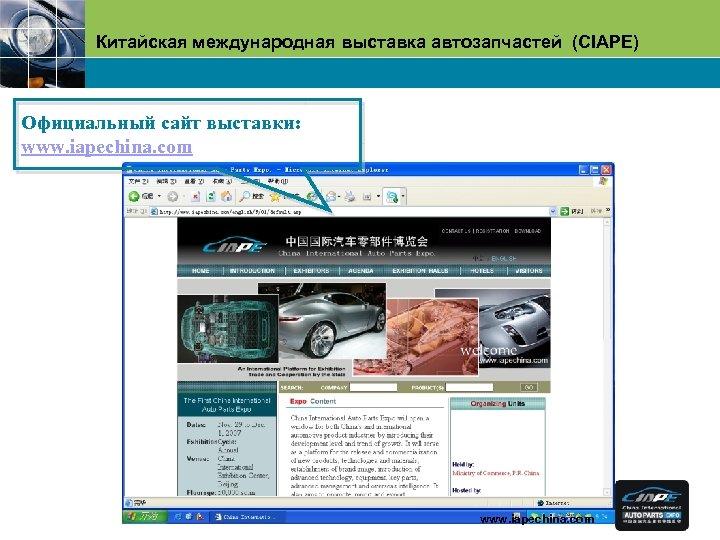 Китайская международная выставка автозапчастей (CIAPE) Официальный сайт выставки: www. iapechina. com