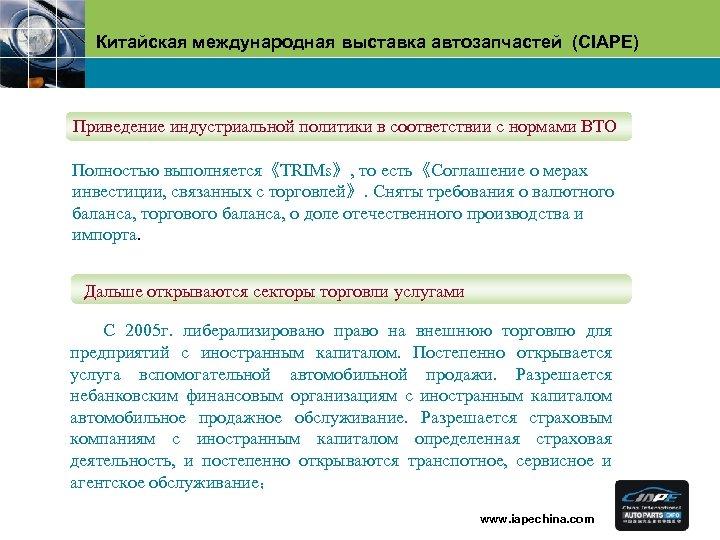 Китайская международная выставка автозапчастей (CIAPE) Приведение индустриальной политики в соответствии с нормами ВТО Полностью