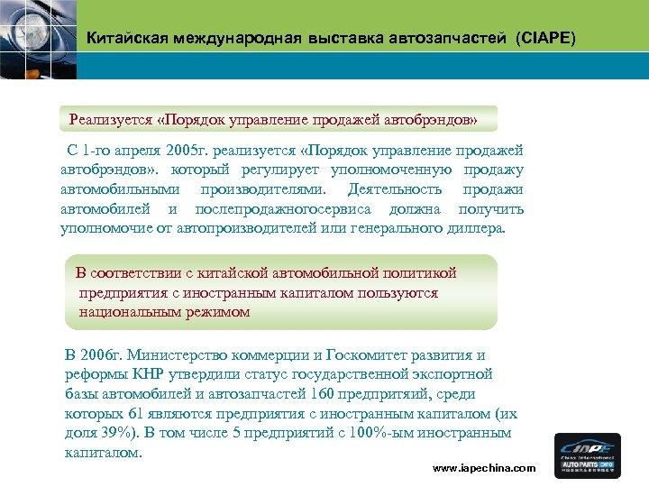 Китайская международная выставка автозапчастей (CIAPE) Pеализуется «Порядок управление продажей автобрэндов» С 1 -го апреля