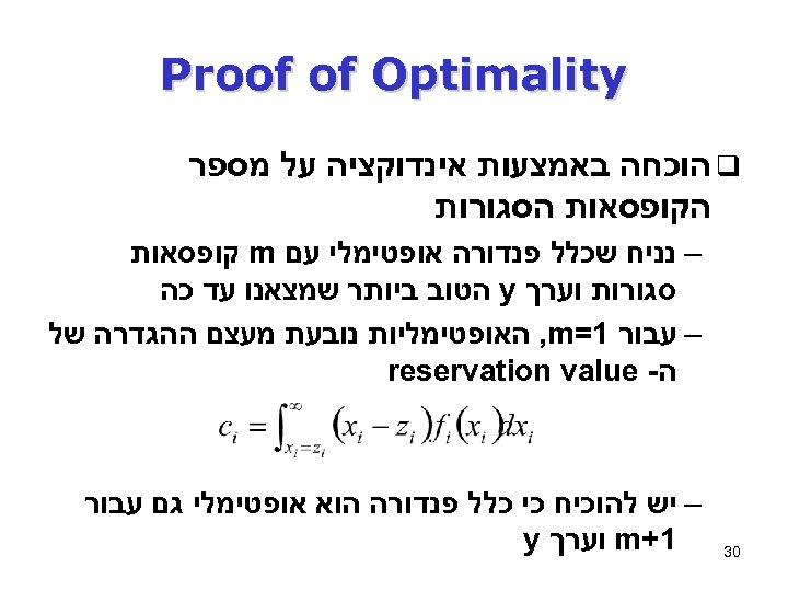 Proof of Optimality q הוכחה באמצעות אינדוקציה על מספר הקופסאות הסגורות – נניח