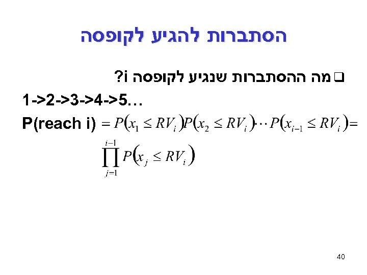 הסתברות להגיע לקופסה q מה ההסתברות שנגיע לקופסה ? i … 5>-4>-3>-2>-1 )